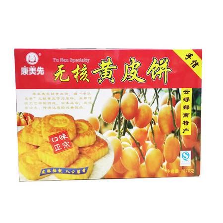 郁南特产 康美先精装黄皮饼 口味正宗 用料上乘 广东省内包邮价