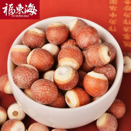 福东海肇庆芡实特产鸡头米茨实芡实欠实新鲜芡实米500克