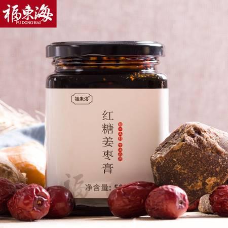 福东海红糖姜枣膏姜茶冲饮红糖老姜汁茶手工生姜母黑糖姜糖膏500g