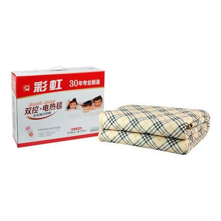 彩虹特别安全保护双控双温电热毯(特大宽幅)1330