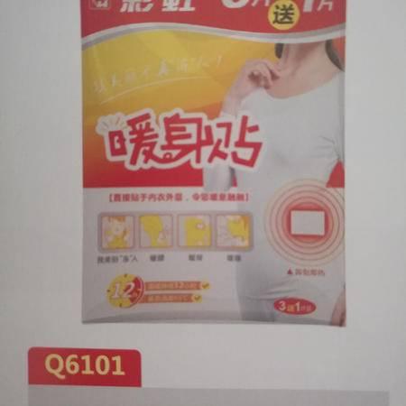 彩虹彩虹暖身贴(3片+1片装)Q6101