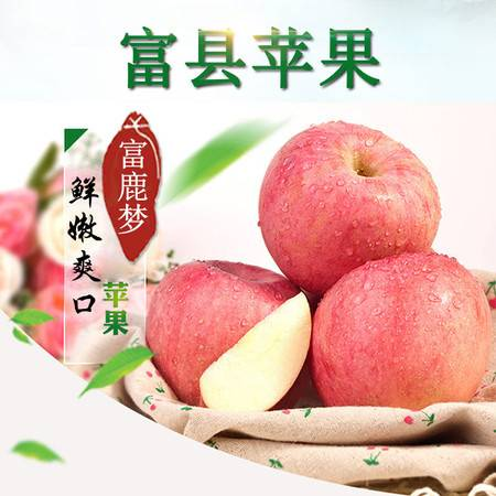 陕西富县红富士苹果