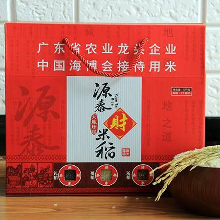 源泰财米稻三色米礼盒 5KG 精选红米,黑米,白米