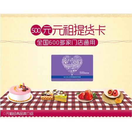 元祖 200卡劵 蛋糕