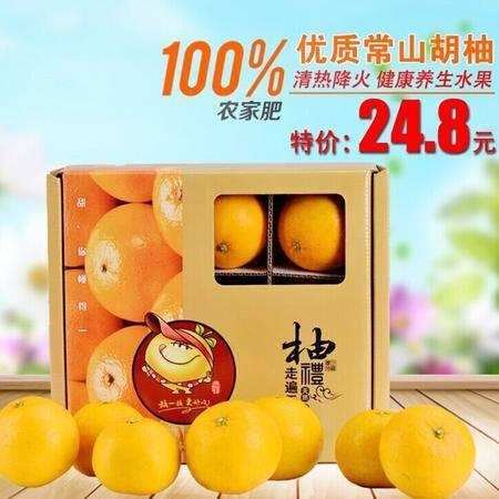 柚钱 常山胡柚【复制】