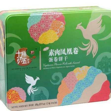 十月初五饼家 紫菜素肉凤凰卷(铁盒)