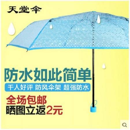 天堂伞正品雨伞时尚透明伞晴雨伞超轻三折叠晶莹波点女士创意伞