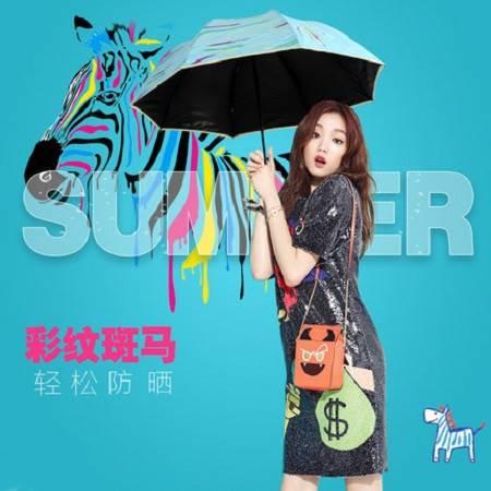 天堂伞折叠黑胶防紫外线遮阳伞晴雨伞超强防晒彩纹斑马蘑菇公主伞