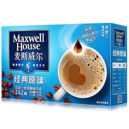 麦斯威尔经典原味咖啡