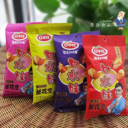 口水娃兰花豆60g/香辣味/酱汁牛肉味/五香味/烤肉味蚕豆零嘴零食