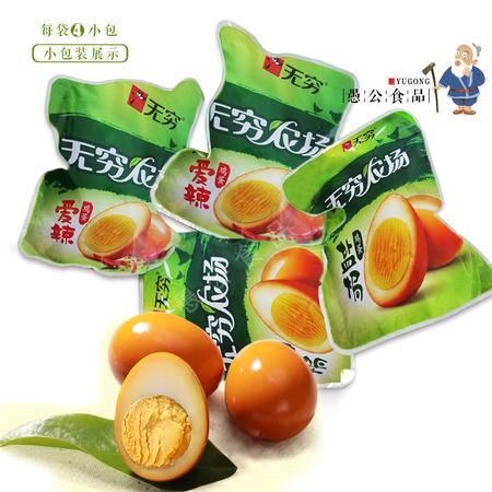 无穷农场盐焗鸡蛋爱辣卤鸡蛋袋装100g卤蛋五香蛋广东特产食品零食