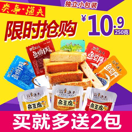 炎亭渔夫鱼豆腐干鱼板烧250g散装麻辣豆干香辣味海鲜零食小吃特产