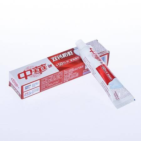 中华双钙防蛀牙膏 缤纷鲜果味