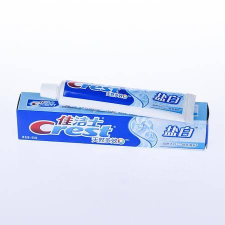 佳洁士盐白牙膏