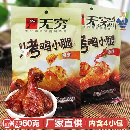 无穷烤鸡小腿香辣味蜂蜜味60g广东特产真空烤鸡腿零食袋装小鸡腿