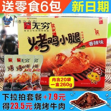 无穷烤鸡小腿香辣蜂蜜味260g烤鸡腿真空小鸡腿广东特产零食品小吃