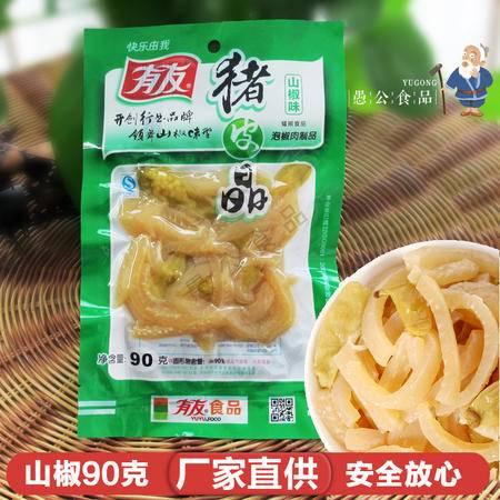 重庆特产休闲食品有友猪皮山椒泡椒猪皮晶90g/袋办公室零食猪肉皮