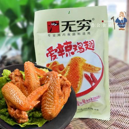 无穷爱辣鸡翅膀120g/8小包广东特产香辣味盐焗零食品真空凤翅盐局