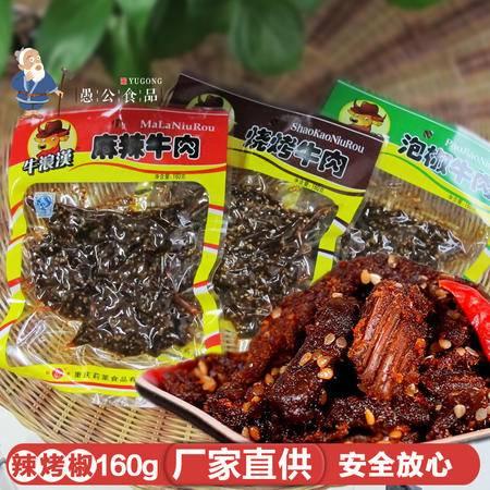 牛浪汉烧烤麻辣泡椒风干牛肉干160g四川特产重庆小吃休闲零食食品