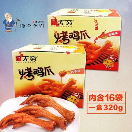 无穷烤鸡小腿烤鸡爪爱辣鸡翅小翅盐焗鸡蛋鸡抓鸡米小鸡腿盒装零食