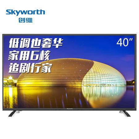 【全国发货】创维/SKYWORTH 40X5 40英寸 六核智能酷开网络平板液晶电视(黑色)