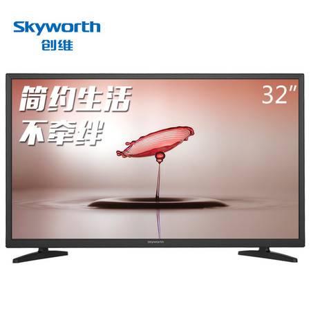 【全国发货】创维/SKYWORTH  32X3 32英寸 窄边蓝光高清节能平板液晶电视