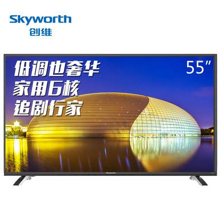【全国发货】创维/SKYWORTH 55X5 55英寸 六核智能酷开网络平板液晶电视(黑色)