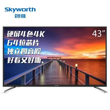 【全国发货】创维/SKYWORTH 43M6 43英寸 4K超高清智能酷开网络液晶电视(黑色)