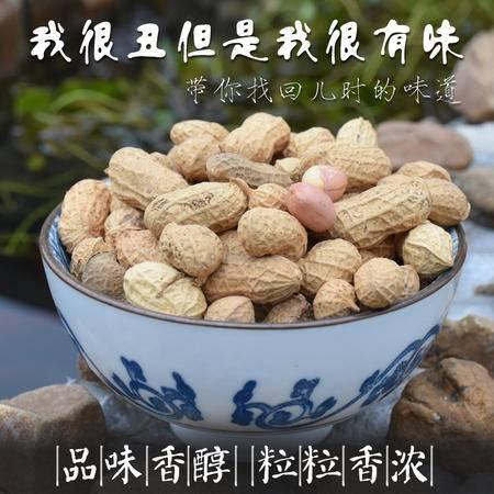 三瓜公社 农家地道铁锅花生 新鲜手炒花生 休闲零食全国包邮