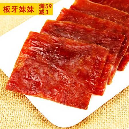 正宗新货 猪肉脯200g包邮蜜汁猪肉铺 靖江特产手撕猪肉干肉脯