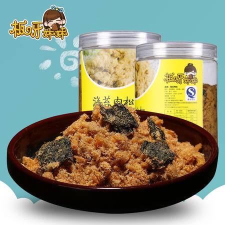 板牙妹妹海苔肉松188g 海苔 肉松 儿童拌饭肉松 寿司海苔专用肉松