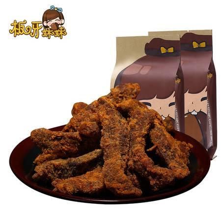 板牙妹妹 沙爹味牛肉干牛肉条100g食品小吃特产熟食 办公室零食