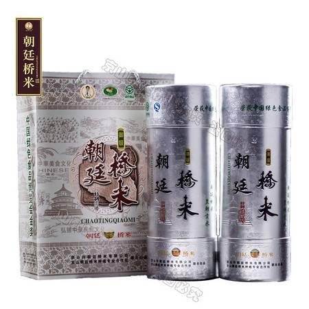 京山桥米 朝廷桥米 银圆筒礼盒包装 非转基因 共2筒4KG