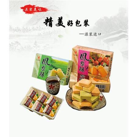 即品 台湾进口特产糕点点心零食厦门馆传统手工凤梨酥(原味/草莓味/抹茶味)
