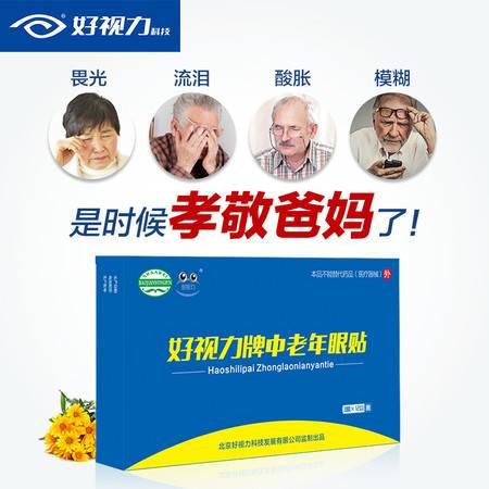 好视力眼贴中老年眼贴护眼膜贴正品缓解眼部疲劳模糊流泪护眼12包