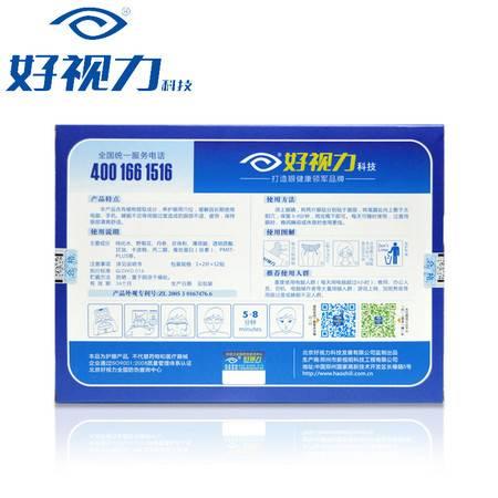 好视力护眼贴男女品牌眼膜贴缓解眼疲劳清爽舒适眼膜正品12包X10