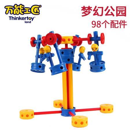 艾米娅 万能工匠积木早教益智拼装积木儿童玩具男孩女孩包邮L系列
