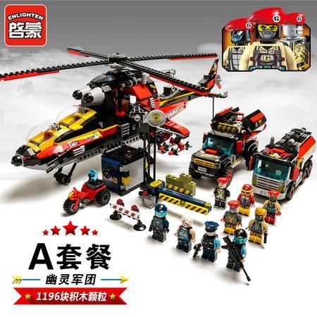 艾米娅 启蒙局5小学生8警车10儿童拼装积木玩具男孩益智3-6-12周岁