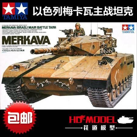 艾米娅 包邮田宫1/35以色列梅卡瓦主战坦克35127军事拼装仿真模型世界
