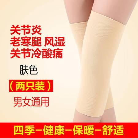 艾米娅 冬季护膝保暖超薄款无痕老寒腿关节炎老人空调房护膝盖四季男女士