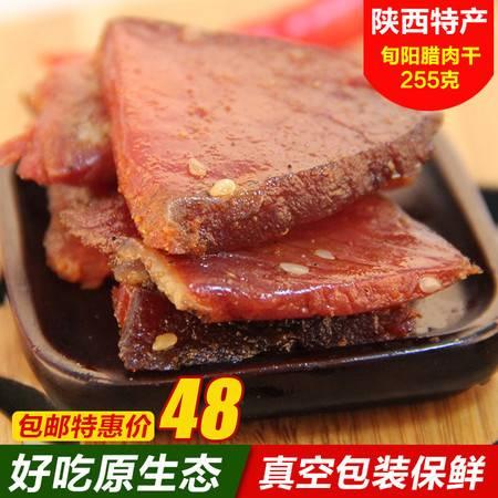 悠源祝尔康 腊肉干 低脂猪肉干 手撕猪肉脯 香辣零食女生休闲富硒食品