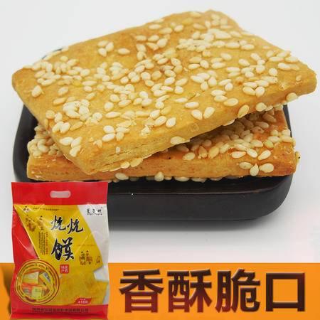 安康特产 汉阴炕炕馍片 富硒食品香脆酥芝麻味饼干 早点零食418g