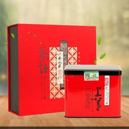 露雨春 六安瓜片(茶语礼盒)