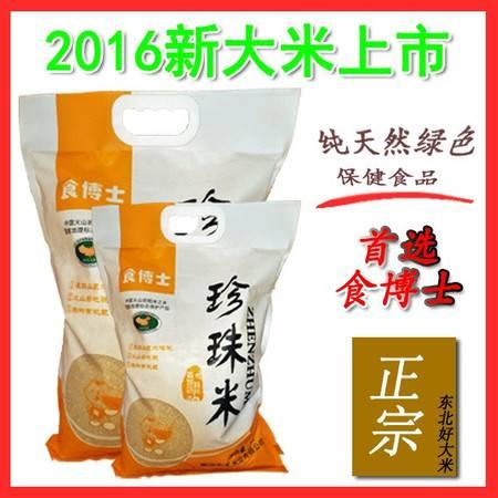 【长白山馆】火山岩稻花香 纯绿色 5kg一袋