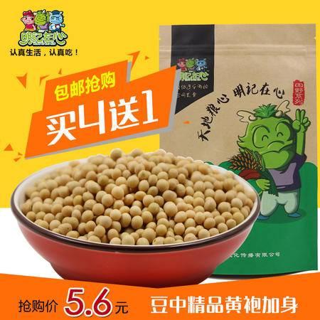 明记在心 黄豆杂粮豆浆早餐原料小黄豆发豆芽专用400g