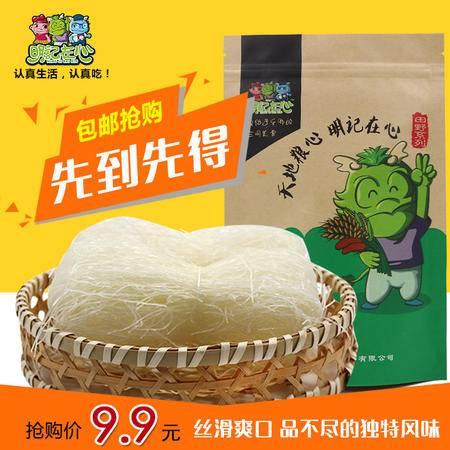明记在心 山东粉丝招远特产米线火锅原料水晶粉细粉500g