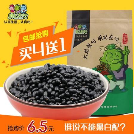 明记在心 白芯黑豆营养养发五谷杂粮新鲜黑豆400g