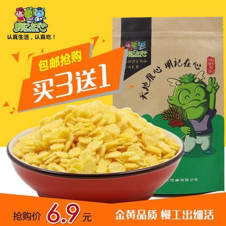 明记在心 玉米片营养早餐煮粥佳品玉米羹五谷杂粮粗粮玉米麦片500g