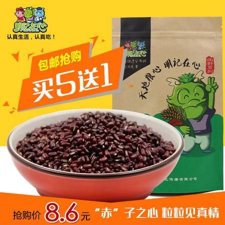 明记在心 精品赤豆五谷杂粮长粒赤小豆非红豆养生早餐豆浆原料400g