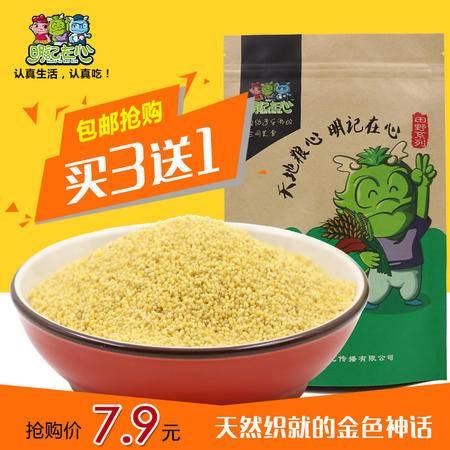 明记在心 黄小米东北小黄米孕妇月子米五谷杂粮小米粥宝宝米500g